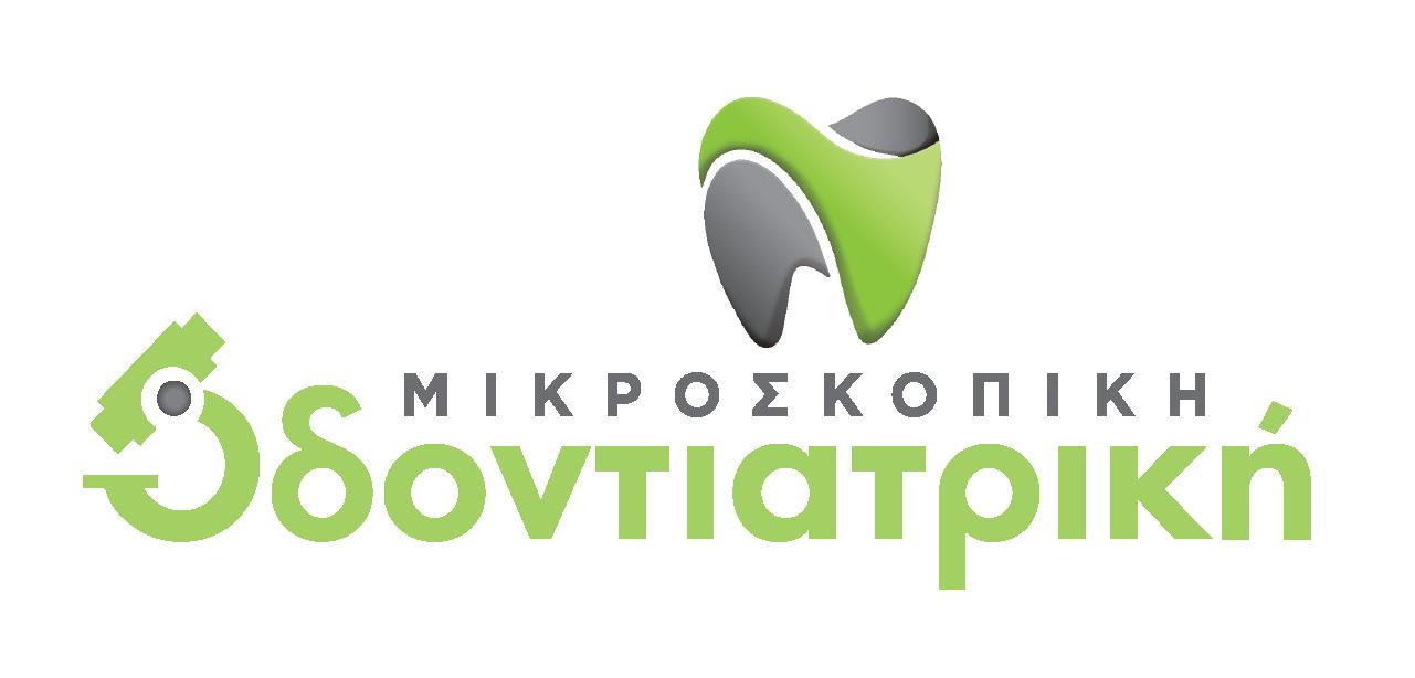 ΜΙΚΡΟΣΚΟΠΙΚΗ ΟΔΟΝΤΙΑΤΡΙΚΗ logo
